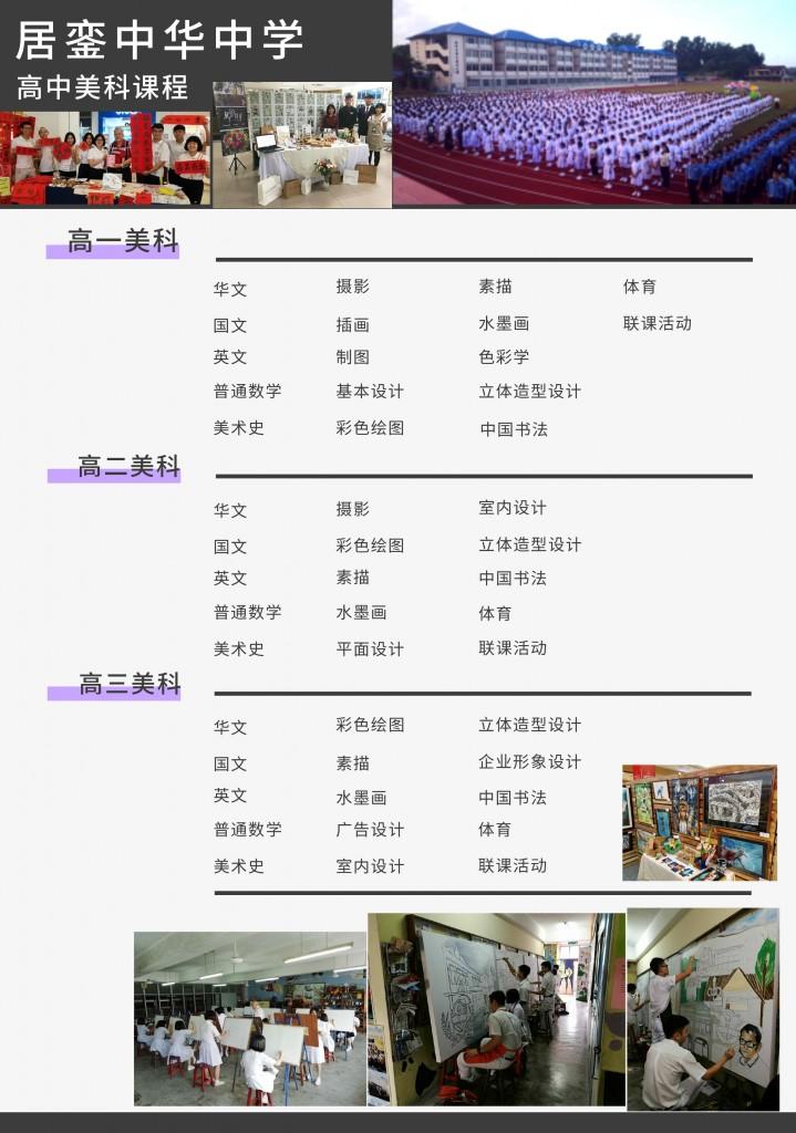 04_高初中课程-6