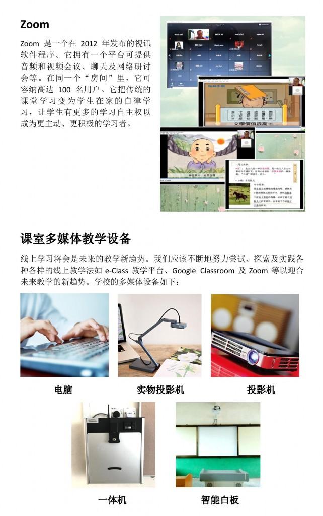 05_多媒体教学-page-003-1