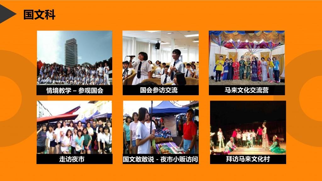 06_ 多元教学,精彩纷呈-page-003