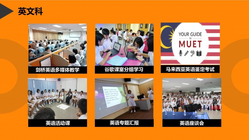 06_ 多元教学,精彩纷呈-page-004
