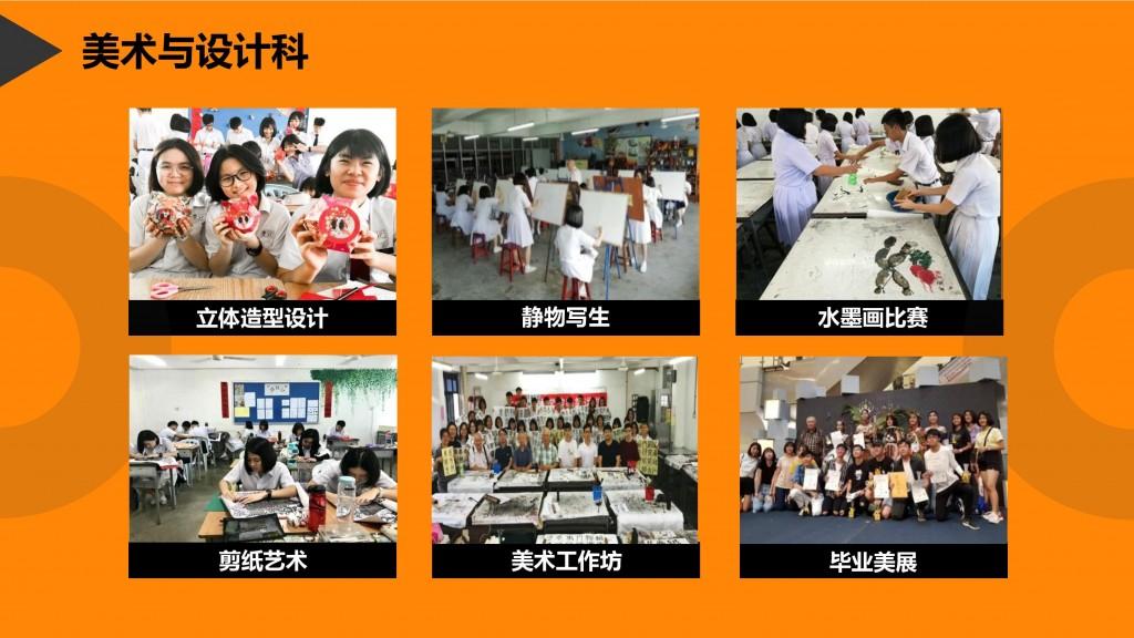 06_ 多元教学,精彩纷呈-page-010
