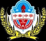居銮中华中学  KLUANG CHONG HWA HIGH SCHOOL